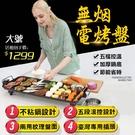 台灣110V 現貨烤盤家用無煙烤肉機電烤盤涮烤韓式多功能室內火鍋壹體鍋烤魚 LX 萊俐亞