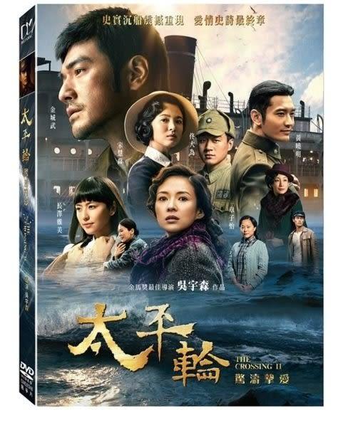 太平輪 驚濤摯愛 DVD (購潮8) 4710756743484