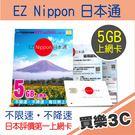 EZ Nippon 日本通 5GB上網卡(nano),自開卡日起連續使用45日,日本評比第一,極速 NTT docomo 4G網路
