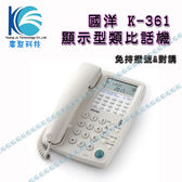 國洋 K-361 免持通話顯示型電話機-一般商用辦公話機-廣聚科技