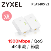 Zyxel 合勤 PLA5405 v2 1300Mbps MIMO 電力線上網設備 (雙包裝)