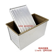 吐司盒模具不沾土司面包金色不粘家用帶蓋烘焙DIY【時尚好家風】