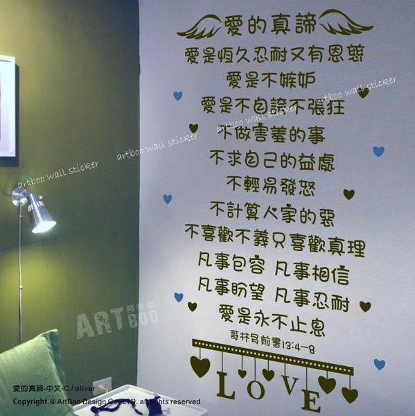 ☆阿布屋壁貼☆愛的真諦(中文) C - XL尺寸  壁貼