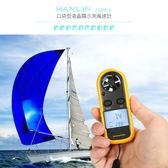 【 折扣】測風速計液晶顯示風力計風速儀溫度計風溫風速測試器HANLIN34FGM816 口袋型