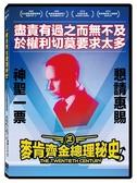 【停看聽音響唱片】【DVD】㊣麥肯齊金總理秘史