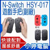 【3期零利率】福利品出清 N-Switch HSY-017 遊戲手把 副廠Joycon 一組兩入快速連線