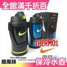 【小福部屋】日本 THERMOS 膳魔師 NIKE 運動 保冷瓶 水壺 2L 2018新款【新品上架】