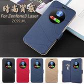 華碩 Zenfone 3 Laser (ZC551KL) 5.5吋 金沙 智能開窗 視窗皮套 手機套 免掀蓋 來電顯示 喚醒休眠 手機殼