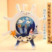 寶寶胎毛紀念品diy自制作嬰兒禮物胎發保存臍帶收藏盒畫裝飾擺件【快速出貨】