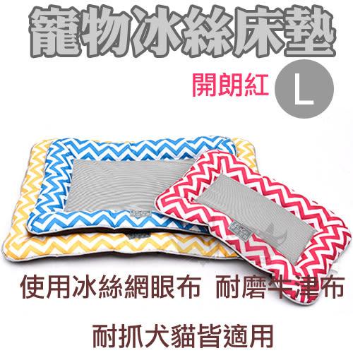 [寵樂子]《季節限定夏日涼床》涼夏冰絲方形涼床墊 - L號三色 / 涼感瞬間降溫 / 纖維涼感