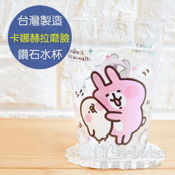 菲林因斯特《 卡娜赫拉 貼臉 鑽石水杯 》 台灣製造 Kanahei 兔兔 P助 杯子