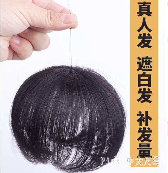 假髮片 頭頂補發片輕薄無痕遮白發全真發一片式發蓋迷你劉海假發 nm17609【Pink中大尺碼】