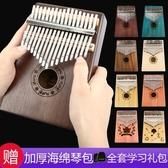 拇指琴 拇指琴17音卡林巴琴kalimba10音手指琴拇指鋼琴便攜式初學者樂器 夢藝家
