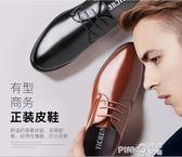 商務正裝皮鞋男士內增高男鞋夏季青年韓版英倫黑色圓頭休閒鞋透氣    (PINKQ)