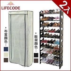 LIFECODE可調式十層鞋架-2色可選+防塵套-3色可選(2入)黑色+防塵套-米白