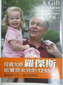 【書寶二手書T3/親子_MDX】投資大師羅傑斯給寶貝女兒的12封信_Jim Rogers