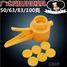 月餅模具 手壓式半自動可調厚度 50克/倒扣模子帶6個花片 街頭布衣