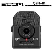 ZOOM Q2N-4K 隨身直播攝影機 公司貨