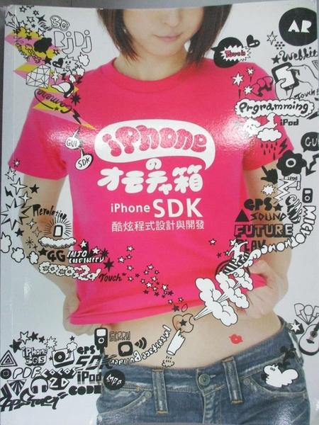 【書寶二手書T4/行銷_J3W】iPhone SDK 酷炫程式設計與開發_iPhone SDK 酷炫程式設計與開發...