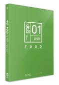 (二手書)食物:認同、便利與責任