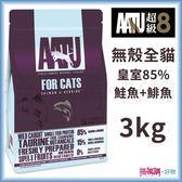 英國AATU奧圖 超級8『皇室85%鮭魚+鯡魚-低敏無穀挑嘴全齡貓飼料/主食』3kg 【搭嘴購】