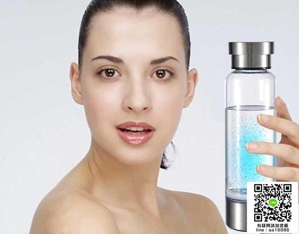 水素水杯日本富氫水杯高濃度電解負離子生成器養生水杯 igo克萊爾