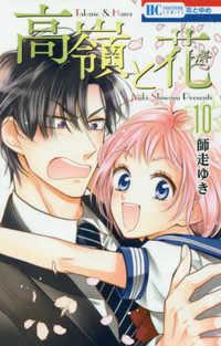 高嶺と花<10>(花とゆめコミックス) 日文書