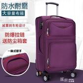 拉桿箱 旅行箱女24寸學生行李箱子男28 YXS 【快速出貨】