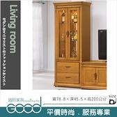 《固的家具GOOD》856-7-AK 亞緹香檜展示櫃【雙北市含搬運組裝】
