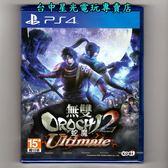 【PS4原版片 可刷卡】☆ 無雙 OROCHI 蛇魔2 Ultimate ☆中文版全新品【特價優惠】台中星光電玩