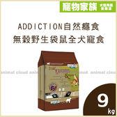 寵物家族-ADDICTION自然癮食-無穀野生袋鼠全犬寵食9kg