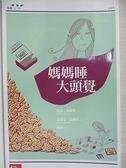 【書寶二手書T9/心靈成長_AC8】媽媽睡大頭覺_海倫.薇娜勒