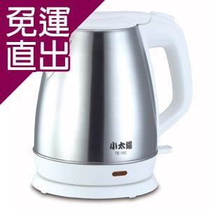 小太陽/PERFECT/歌林 (福利品)1.5L不鏽鋼快煮壺(隨機出貨)【免運直出】
