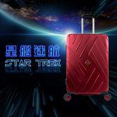 星艦迷航 ABS 28吋 TSA海關鎖 拉鍊 軟殼 行李箱 拉桿箱 旅行箱