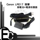 【EC數位】Canon LPE17 微單假電池電源供應器 EOS M3 M5 M6 Kiss M