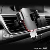 車載手機架汽車用導航支架車上支撐出風口多功能萬能通用支駕 樂活生活館
