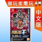 ★御玩家★現貨 NS 超級機器人大戰T 中文版