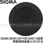 SIGMA LCR-II REAR CAP for SONY A-MOUNT / 接環 鏡頭後蓋 (郵寄免運 恆伸公司貨)