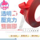 現貨 快速出貨【小麥購物】透明壓克力雙面膠 中【Y353】強力防水膠 紅膜透明雙面膠