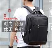 商務背包男士雙肩包韓版潮流旅行包時尚簡約女學生書包休閒電腦包 全館新品85折