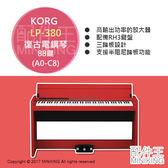 【配件王】日本代購 空運 KORG LP-380 日本製 復古電鋼琴 RH3鍵盤 三踏板 三種效果器 88鍵 A0-C8