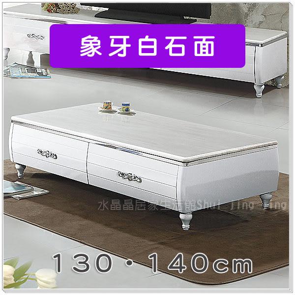【水晶晶家具/傢俱首選】象牙白石面130cm雙面四大抽大茶几SY8131-4