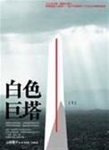 (二手書)白色巨塔﹝上﹞
