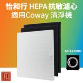 【怡和行】Coway空氣清淨機副廠濾心 適用AP-1512HH