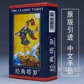 塔羅牌經典塔羅牌解牌手冊經典版韋特塔羅牌全套占卜牌78張
