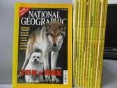 【書寶二手書T7/雜誌期刊_XAC】國家地理雜誌_2002/1~12月合售_大野狼與好朋友等