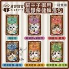 喜樂寵宴[貓主子御用無膠保健鮮湯包,6種口味,55g,台灣製](一箱14入)
