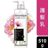 麗仕瑰植卉植萃修護柔順護髮乳 510g【康是美】