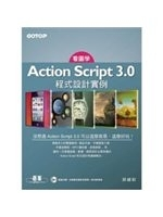 二手書博民逛書店《看圖學Action Script 3.0 程式設計實例-- 一