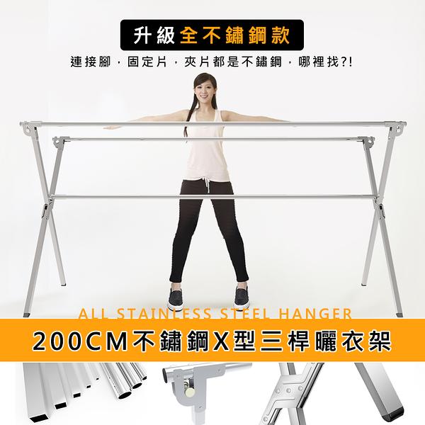「整支都式不鏽鋼」2米專利重力鎖X型三桿伸縮曬衣架 (內贈超實用防風掛扣包) 衣架  曬衣架